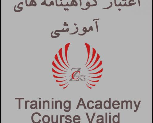 اعتبار گواهینامه های آموزشی